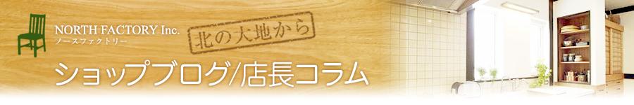 ノースファクトリー ショップブログ/店長コラム